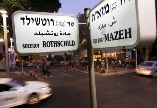 המיקום הטוב ביותר בתל אביב